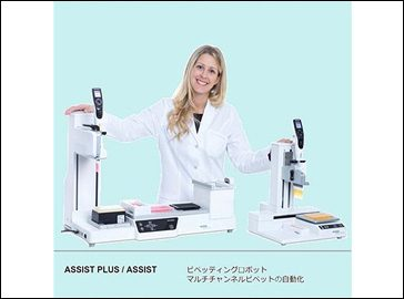 ASSIST / ASSIST PLUS Pipetting Robots